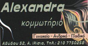 ALEXANDRA (ΚΑΛΤΣΙΔΟΥ ΑΛΕΞΑΝΔΡΑ)