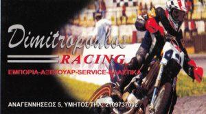 DIMITROPOULOS RACING (ΔΗΜΗΤΡΟΠΟΥΛΟΣ ΓΕΩΡΓΙΟΣ)