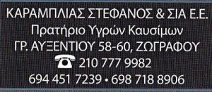 ΕΛΙΝ (ΣΤΕΦΑΝΟΣ ΚΑΡΑΜΠΛΙΑΣ & ΣΙΑ ΕΕ)