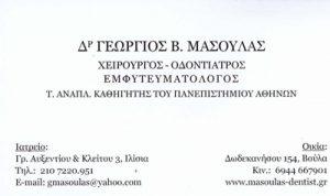 ΜΑΣΟΥΛΑΣ ΓΕΩΡΓΙΟΣ