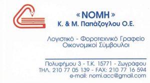 ΠΑΠΑΖΟΓΛΟΥ Κ & Μ ΟΕ