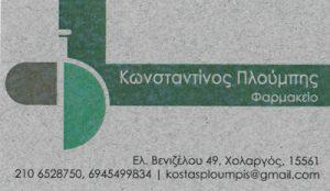 ΠΛΟΥΜΠΗΣ ΚΩΝΣΤΑΝΤΙΝΟΣ