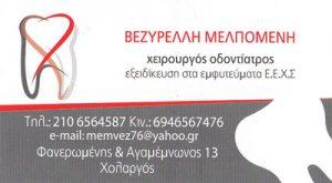 ΒΕΖΥΡΕΛΛΗ ΜΕΜΑ