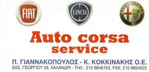 AUTO CORSA SERVICE (ΓΙΑΝΝΑΚΟΠΟΥΛΟΣ Π & ΚΟΚΚΙΝΑΚΗΣ Κ ΟΕ)