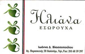 ΗΛΙΑΝΑ (ΒΛΑΣΣΟΠΟΥΛΟΥ ΙΩΑΝΝΑ & ΣΙΑ ΟΕ)