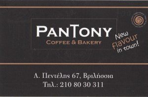 PANTONY COFFEE & BAKERY (ΓΛΥΚΟΓΙΑΝΝΗΣ Α & ΜΠΑΪΜΠΟΥΤΛΙΔΗΣ Π ΟΕ)