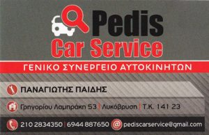 PEDIS CAR SERVICE (ΠΑΙΔΗΣ ΠΑΝΑΓΙΩΤΗΣ)