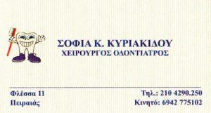 ΚΥΡΙΑΚΙΔΟΥ ΣΟΦΙΑ