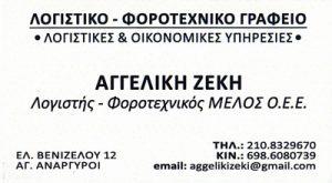 BUSINESS ΦΟΡΟ TAXIS (ΖΕΚΗ ΑΓΓΕΛΙΚΗ)