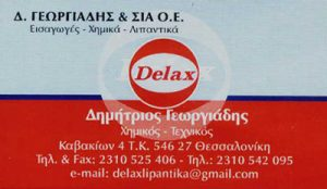 DELAX (ΓΕΩΡΓΙΑΔΗΣ ΔΗΜΗΤΡΙΟΣ & ΣΙΑ ΟΕ)
