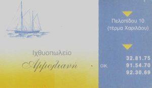ΑΜΜΟΛΙΑΝΗ (ΘΕΟΔΟΣΙΟΥ ΘΕΟΚΛΕΙΑ)