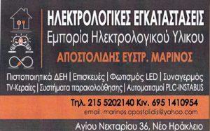 ΑΠΟΣΤΟΛΙΔΗΣ ΜΑΡΙΝΟΣ