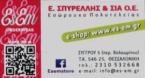 ESEM (Ε ΣΠΥΡΕΛΛΗΣ & ΣΙΑ ΟΕ)
