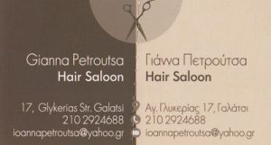 GIANNA PETROUTSA HAIR SALOON