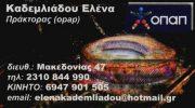 ΚΑΔΕΜΛΙΑΔΟΥ ΕΛΕΝΗ & ΔΗΜΗΤΡΙΑΔΗΣ ΣΑΒΒΑΣ ΟΕ