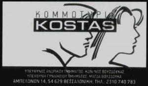 KOSTAS (ΒΟΥΖΔΟΥΚΑΣ ΚΩΝΣΤΑΝΤΙΝΟΣ)