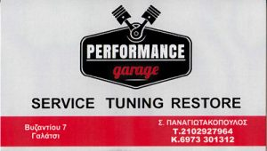 PERFORMANCE GARAGE