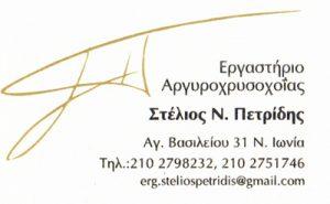 ΠΕΤΡΙΔΗΣ ΣΤΥΛΙΑΝΟΣ