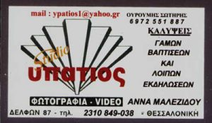 STUDIO ΥΠΑΤΙΟΣ