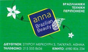ANNA BRAZILIAN BEAUTY