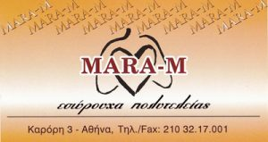 MARAMI (ΒΑΒΟΣ ΛΑΜΠΡΟΣ)