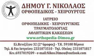 ΔΗΜΟΥ ΝΙΚΟΛΑΟΣ