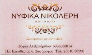 ΝΥΦΙΚΑ ΝΙΚΟΛΕΡΗ (ΑΛΕΞΑΝΔΡΙΔΟΥ ΣΟΦΙΑ)