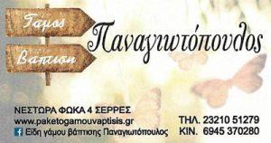ΠΑΝΑΓΙΩΤΟΠΟΥΛΟΣ (ΠΑΝΑΓΙΩΤΟΠΟΥΛΟΣ ΙΟΡΔΑΝΗΣ)