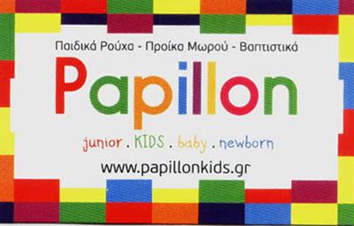 eb2556ba195 PAPILLON (ΟΙΚΟΝΟΜΙΔΗΣ & ΣΙΑ ΟΕ) — Εμπορικά Καταστήματα Ενδύματα ...