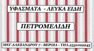 ΠΕΤΡΟΜΕΛΙΔΟΥ ΑΝΑΣΤΑΣΙΑ