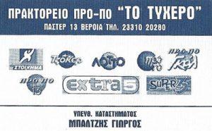 ΜΠΑΛΤΖΗΣ ΓΕΩΡΓΙΟΣ & ΣΙΑ ΟΕ
