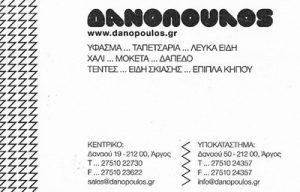 ΕΠΙΛΟΓΕΣ (Β ΔΑΝΟΠΟΥΛΟΣ & ΣΙΑ ΟΕ)