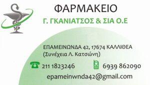 ΓΚΑΝΙΑΤΣΟΣ Γ & ΣΙΑ ΟΕ