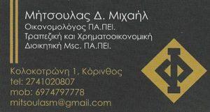 ΜΗΤΣΟΥΛΑΣ ΜΙΧΑΗΛ