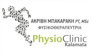 PHYSIO CLINIC KALAMATA (ΜΠΑΚΑΡΑΚΗ ΑΚΡΙΒΗ PT – MSc)
