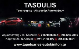 TASOULIS