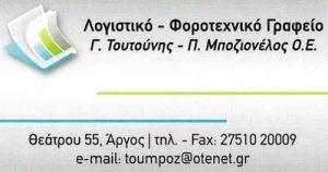 Γ ΤΟΥΤΟΥΝΗΣ & Π ΜΠΟΖΙΟΝΕΛΟΣ ΟΕ
