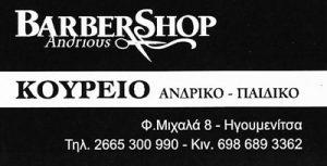 ANDRIOUS BARBERSHOP (ΖΗΣΗΣ ΑΝΔΡΕΑΣ)