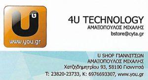 U SHOP (ΑΜΑΞΟΠΟΥΛΟΣ ΜΙΧΑΛΗΣ)