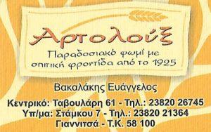 ΑΡΤΟΛΟΥΞ (ΒΑΚΑΛΑΚΗΣ ΕΥΑΓΓΕΛΟΣ)