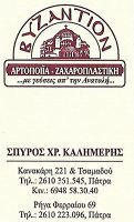 ΒΥΖΑΝΤΙΟΝ (ΚΑΛΗΜΕΡΗΣ ΣΠΥΡΙΔΩΝ)