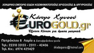 EUROGOLD (ΣΚΙΑΔΑΣ ΠΑΝΑΓΙΩΤΗΣ)