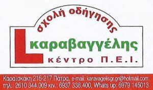 ΚΑΡΑΒΑΓΓΕΛΗΣ ΓΡΗΓΟΡΙΟΣ