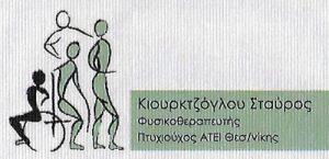 ΚΙΟΥΡΚΤΖΟΓΛΟΥ ΣΤΑΥΡΟΣ