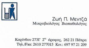 ΒΙΟΕΡΓΑΣΤΗΡΙΑΚΗ (ΜΕΝΤΖΑ ΖΩΗ)