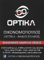 OPTIKA (ΟΙΚΟΝΟΜΟΠΟΥΛΟΣ ΜΑΡΙΝΟΣ & ΚΩΝΣΤΑΝΤΙΝΟΣ ΟΕ)