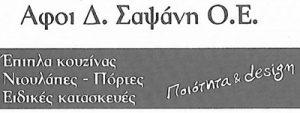 ΑΦΟΙ Δ ΣΑΨΑΝΗ ΟΕ