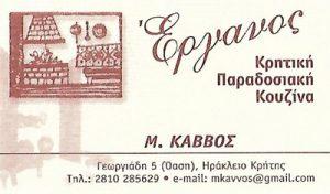 ΕΡΓΑΝΟΣ (ΚΑΒΟΣ ΜΙΧΑΛΗΣ)
