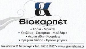 ΒΙΟΚΑΡΠΕΤ (ΓΑΒΡΙΝΑ ΝΕΚΤΑΡΙΑ)