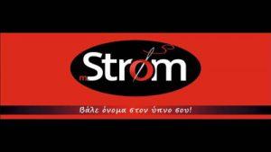 M STROM (ΣΥΡΙΓΟΣ ΕΜΜΑΝΟΥΗΛ)